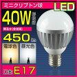 led電球 口金E17 ミニクリプトン球 小形 G45 電球色 昼光色 PSタイプ 直径45mm LED ミニクリプトン ミニクリX