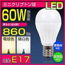 E17口金 LED電球 60W型相当 ミニクリプトン電球 e17 小形電球タイプ 電球色830lm/昼白色860lm