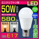 LED電球 E17 50W形相当 ミニクリプトン 小形電球タイプ 電球色 昼光色 led 電球 LED照明 ミニクリX 密閉器具対応 断熱材施工器具対応 LED...