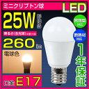 LED電球 E17 25W形相当 ミニクリプトン 小形電球タイプ 電球色 led 電球 LED照明 ミニクリX 密閉器具対応 断熱材施工器具対応 LEDライト ...