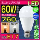 LED電球 E17 60W形相当 ミニクリプトン 小形電球タイプ 電球色 昼光色 led 電球 LED照明 ミニクリX 密閉器具対応 断熱材施工器具対応 LED...