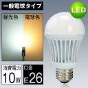 led電球 電球色 昼光色 10W 一般電球タイプ 口金 E26 100W形相当 直下照度で比較した場合 節電対策 長寿命 省エネ