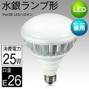 屋内・屋外兼用 LED電球 E26 防水 LED水銀灯 チョークレス水銀ランプ バラストレス水銀灯 160W 形相当 看板照明 反射形 レフ形 高天井 led