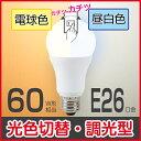 【2個セット】led電球 E26 60W相当 光色切替タイプ 調光器対応 8.2W 850lm 昼白色 電球色 一般電球形 口金E26 G60 ダイニング 廊下 浴室向け LDA9-G/KU/DN/W相当