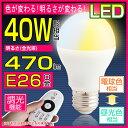 LED電球 40w形相当 調色可能 調光可能 リモコン操作 e26口金 LED 一般電球 led照明 DL-L60AV 昼白色 電球色