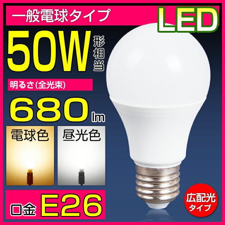 100個セット LED電球 e26 50W形 電球色 昼光色 光の広がるタイプ 広配光 26mm 26口金 一般電球 50w相当 led 照明器具 led照明 消費電力 長寿命 LED