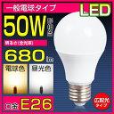 光の広がるタイプ 7W 電球色 昼光色 口金E26