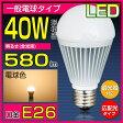 LED電球 40W形相当 調光器対応 光の広がるタイプ 26mm 26口金 一般電球 電球色 e26 led 照明器具 led照明 7W 消費電力 長寿命 激安