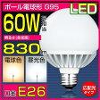 ショッピングLED LED電球 ボール電球形 60W形相当 E26口金 9W 電球色 昼光色 ボール形
