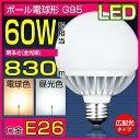 LED電球 ボール電球形 60W形相当 E26口金 9W 電球色 昼光色 ボール形