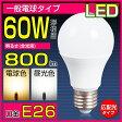ショッピングLED LED電球 E26 60W形 光の広がるタイプ 10W 一般電球 電球色 昼光色 e26 led電球 e26 ledランプ e26口金 LED電球 e26 ledライト e26 電球led