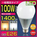 【調光器対応】LED電球 100W形 光の広がるタイプ 26mm 26口金 一般電球 昼白色 電球色 e26 100w相当 led 照明器具 led照明 14W 消費電力 長寿命 LED