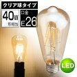 LED電球 E26 クリアタイプ 40W相当 エジソンランプ 口金E26 ハロゲン色 電球色 アンティークランプ レトロランプ クリアタイプ アンティーク照明・スタンド・ブラケット 明るさよりも雰囲気を重視したプレミアムLED電球