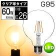 ショッピングLED LEDクリア電球 60W相当 ボールG95 エジソンランプ 口金 E26 レトロ アンティーク 明るさよりも雰囲気を重視したプレミアムLED電球 おしゃれ LED 節電