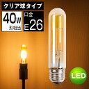 LEDクリア電球 40W相当 エジソンランプ 口金E26 ハロゲン色 電球色 アンティークランプ レトロランプ 門灯用 クリアタイプ アンティーク照明・スタンド・ブラケット 明るさよりも雰囲気を重視したプレミアムLED電球