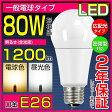 ショッピングLED LED電球 E26 80W形相当 光の広がるタイプ 26mm 26口金 一般電球 電球色 昼光色 e26 80w相当 led 照明器具 led照明 消費電力 長寿命 LED  密閉型器具対応