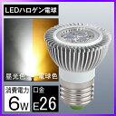 LED電球 E26口金 50w形相当 LEDスポットライト 電球色 LEDハロゲン電球 JDRΦ50 LEDライト 40W 60W