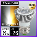 ED電球 E26口金 50w形相当 【調光器対応】 LEDスポットライト 電球色 LEDハロゲン電球 JDRΦ50 LEDライト 40W 60W