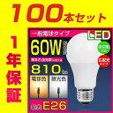 【送料無料 100個セット】LED電球 E26 60W形相当 広配光タイプ 電球色 昼光色 E26口金 26mm 一般電球形 広角 9W LEDライト照明