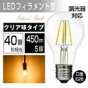 LED電球 E26 フィラメント 調光器対応 クリアタイプ 電球色 2700K 一般電球 5W PS60 led LEDクリア電球 クリヤーランプ ハロゲン色