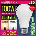 あす楽 LED電球 E26 100W形相当 広配光タイプ 2...