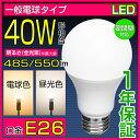 【あす楽】【1年保証】LED電球 40w形相当 E26 一般電球形 電球色 昼光色 広配光タイプ