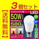 3個セット LED電球 e17 50W ミニクリプトン 電球色 昼光色 密閉器具対応 断熱材施工器具対応 小型電球タイプ led