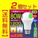 【送料無料・2個セット】LED電球 E26 80W 密閉型器...