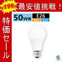LED電球 E26 50w 一般電球形 電球色 昼光色 50...
