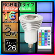 ショッピングLED LEDスポットライト 16色 RGB 3W リモコン付 e26 e17 e11 口金 マルチカラー led電球 ハロゲン電球 LEDスポット球 JDRφ50mm ミニレフ電球