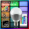 ショッピングLED led電球 e26口金 e17口金 RGB 3W リモコン付 マルチカラー G45 LED PSタイプ 直径45mm LED ミニクリプトン ミニクリX