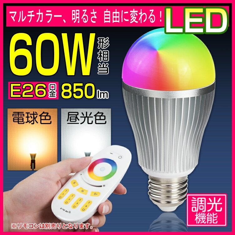 LED電球 60w相当 RGB 調色可能 調光可能 リモコン操作 e26口金 マルチカラー 普段照明用の昼光色 昼白色 電球色 LED 一般電球  led照明 DL,L60AV