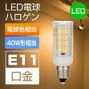 LED電球 E11口金 SMD2835 50PCS LEDランプ ハロゲン40W形相当 360度照明 4W 450LM スポットライト AC100V 電球色 3000K 非調光