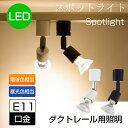 あす楽 【LED電球付き】 配線ダクトレール用 E11 口金 スポットライト ライティングレール用