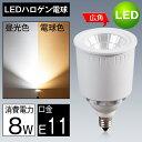 led電球 e11 75W形相当 LEDスポットライト 電球色 昼光色 LEDハロゲン電球 ハロゲンランプ JDRΦ50 LEDライト COB