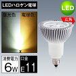 LEDスポットライト E11口金 50w形相当 旧60W形相当 電球色 昼光色 ハロゲン電球 JDRφ50 LEDライト LEDスポットライト