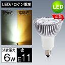 LED電球 E11 50W形相当 LEDスポットライト E11口金 電球色 昼光色 ビーム角度35°ハロゲン電球 JDRφ50 LEDライト LEDスポットライト 旧60W形相当