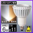 ショッピングLED LEDスポットライト E11口金 LED電球 50w形相当 旧60W形相当 電球色 昼光色 ハロゲン電球 JDRφ50 LEDライト