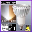 LEDスポットライト LED電球 6w 電球色400lm昼光色500LM