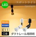 あす楽 LED電球付き 配線ダクトレール用  LEDスポットライト 口金E11 50w形相当 ライティングレール ハロゲンランプ LED照明 6W 電球色 昼光色 450lm おしゃれ 照明器具
