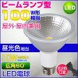 ショッピングLED LEDビーム電球 100W相当形 屋外・屋内兼用 PAR30 ビームランプ型 E26口金 昼光色 10W 防雨型 ビーム球型 防水タイプ 激安