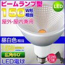 LEDビーム電球 150W相当形 屋外・屋内兼用 PAR38 ビームランプ型 E26口金 昼白色 16W 防雨型 ビーム球型 防水タイプ