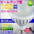 ショッピングLED LEDビーム電球 150W相当形 屋外・屋内兼用 PAR38 散光形 ビームランプ型 E26口金 昼白色 18W 防雨型 ビーム球型 防水タイプ