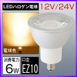 led電球 EZ10 口金 50w形相当 LEDスポットライト LEDハロゲン電球 12V 24V 電球色 JDRΦ50 LEDライト COB 40W 60W 激安