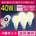 【4個セット】あす楽 送料無料 LED電球 40w形相当 調色可能 調光可能 リモコン操作 e26口金 LED 一般電球 led照明 DL-L60AV 昼白色 電球色 リモコン別売り
