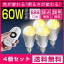 あす楽 【4個セット】送料無料 LED電球 60w相当 調色可能 調光可能 リモコン操作 e26