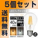 送料無料【5個セット】LED電球 E26 40W型相当 フィラメント クリアタイプ 一般電球 5W PS60 led LEDクリア電球 クリヤーランプ 電球色 昼光色 エジソン電球