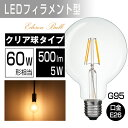 【あす楽】LEDクリア電球 60W相当 ボールG95 エジソンランプ 口金 E26 レトロ アンティーク 明るさよりも雰囲気を重視したプレミアムLED電球 おしゃれ LED 節電
