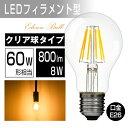 【あす楽】LED電球 60W形相当 E26 フィラメント クリアタイプ 電球色 2700K 一般電球 8W 800lm PS60 led LEDクリア電球 クリヤーランプ ハロゲン色