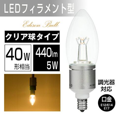 LEDシャンデリア電球 調光器対応 40W形相当 LED電球 E12 E14 E17 口金 クリア電球 LEDシャンデリア球 電球色 2700K アンティーク インテリア タコ足 間接照明 節電 激安